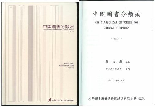New Classification Scheme for Chinese Libraries_20160803
